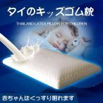 子供用枕 マクラ 枕 天然ゴム  ラテックス ラテックス枕 カバー付き キッズ用