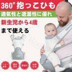 エルゴベビー 抱っこひも 抱っこ紐  アダプト ベビーキャリア お出掛け ベビー 幼児 綿100%  出産祝い ギフト プレゼント 送料無料
