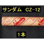 サンダムCZ-12(1.2mm厚*940mm巾*10m) 面密度2.1kg/m2◆ゼオン化成 軟質遮音シート【送料無料】【代引不可】