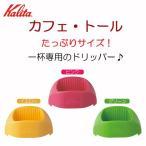 カリタ Kalita カフェ・トール 1杯専用 101濾紙用 たっぷりタイプ ピンク・グリーン・イエロー 3色からお選び下さい!