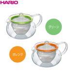 ハリオ HARIO 茶茶急須 丸 45C グリーン・オレンジ 450ml ※各色別売