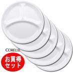 コレール CORELLE ウインターフロストホワイト ランチ皿 大 5枚組 パール金属  J310-N