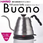ハリオ HARIO V60細口パワーケトル・ ヴォーノ 最大容量800ml 電気でお湯を沸かすステンレスポット