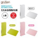 グリューセン たためる抗菌まな板 1枚入 カラー:ホワイト・グリーン・ピンク ※各色別売