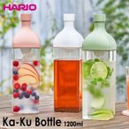 ハリオ HARIO カークボトル カラー:ホワイト・スモーキーピンク・スモーキーグリーン  実用容量1200ml ※各色別売