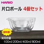 ハリオ HARIO 片口ボール4個セット KB-...