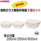 【セットでお買得!】ハリオ HARIO 耐熱ガラス製保存容器3個セット KST-2012-OW 蓋カラー:オフホワイト フタをしたまま電子レンジ加熱OK!