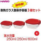 【セットでお買得!】ハリオ HARIO 耐熱ガラス製保存容器3個セット KST-2012-R 蓋カラー:レッド フタをしたまま電子レンジ加熱OK!
