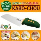 レーベン販売 ののじ かぼーちょう KABO-CHOU かぼちゃ切りの強い味方!