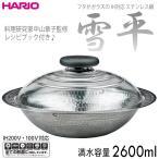 ハリオ HARIO フタがガラスのIH対応ステンレス鍋26 雪平 満水容量2600ml