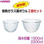 ハリオ HARIO 耐熱ガラス製ボウル2個セット 満水容量1500ml、2200ml 混ぜやすく、深い形状のボウル♪