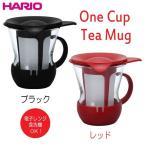 ハリオ HARIO ワンカップティーマグ 200ml 1杯用 レッド・ブラック ※各色別売 耐熱ガラス製