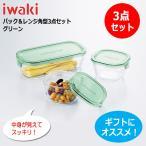 iwaki イワキ パック&レンジ 角型3点セット グリーン 満水容量200ml・500mlの3点セットです!