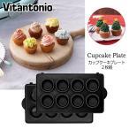ビタントニオ Vitantonio 【別売プレート】カップケーキプレート プレート2枚組