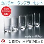 石塚硝子 アデリアグラス カルチャータンブラーセット5個入 容量240ml