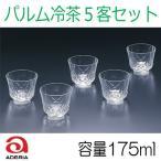 石塚硝子 アデリアグラス パルム冷茶5客セット 容量175ml