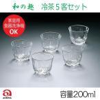 石塚硝子 アデリアグラス 和の趣 冷茶5客セット 容量200ml