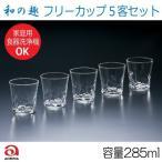 石塚硝子 アデリアグラス 和の趣 フリーカップ5客セット 容量285ml