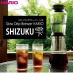 ハリオ HARIO スロードリップブリューワー ハリオ 雫 実用容量600ml 5杯用 ※ペーパーフィルター50枚入り