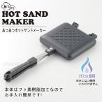 ヨシカワ YOSHIKAWA あつあつホットサンドメーカー ガス火専用 ※IHは使用できません