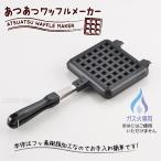ヨシカワ YOSHIKAWA あつあつワッフルメーカー ガス火専用 ※IHは使用できません
