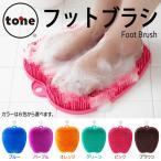 tone トーン フットブラシ  カラーは6色から選べます。  カラー:ブルー・パープル・オレンジ・ グリーン・ピンク・ブラウン ※各色別売