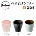 tone トーン 四季彩ステンレスタンブラー S 容量250ml カラー:さくら・ごま・みぞれ 真空二層 保温・保冷OK! ※各カラー別売