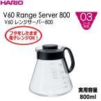 ハリオ HARIO V60レンジサーバー 800 ※2〜6杯用 実用容量800ml カラー:ブラック