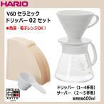 ハリオ HARIO V60セラミックドリッパー02セット ドリッパー:1〜4杯用・サーバー:2〜5杯用 実用容量600ml カラー:ホワイト