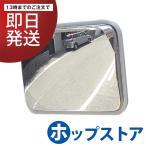 カーブミラー ガレージミラー 30cm×20cm 取付金具付き 日本製 ステンレス製 錆びない サビない グレー