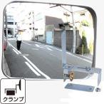 カーブミラー ガレージミラー 40cm×30cm 取付金具付き 日本製 はさみ込み式 グレー