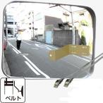 カーブミラー ガレージミラー 40cm×30cm 取付金具付き 日本製 ベルト取付式 グレー