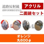ショッピングミラー カーブミラー 丸型600φ 2面鏡 アクリル製 道路反射鏡  日本製 2面用金具付き オレンジ色 HPLA-丸600Wオレンジ
