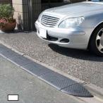 段差解消スロープ「ジョイステップ」(バラ)幅60cmx高さ4.5cm JSG-45標準 日本製