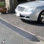 段差解消スロープ「ジョイステップ」(バラ)幅15cmx高さ4.5cm JSG-45エンド 日本製