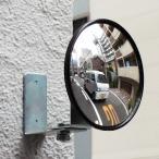 カーブミラー ガレージミラー φ119 直径12cm 取付金具付き 日本製 壁付け 黒