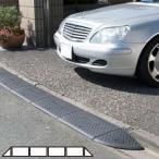 ジョイステップ 車庫スロープ 段差ステップ 段差スロープ 全幅3Mセット 高さ9cm 奥行き30cm 標準×4個+エンド×2個 日本製