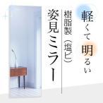 ホップ 姿見ミラー 軽くて明るい樹脂 塩ビ ミラー 30cm 30cm HH-3131 日本製