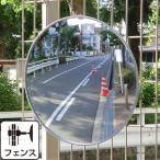 カーブミラー ガレージミラー φ360 直径35cm フェンス挟み込み 取付金具付き 通常 日本製