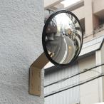 カーブミラー ガレージミラー φ190 直径19cm 壁面・天井用取付金具付き 日本製