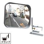 カーブミラー ガレージミラー 角型23cm×19cm クランプ挟み込み(幅広)取付金具付き 日本製