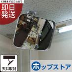 【半額 ワイワイ SALE】 送料無料 カーブミラー ガレージミラー 角型 HP...