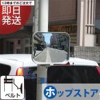 ショッピングミラー ガレージミラー 角型 錆びない ステンレス製 取付金具付 10B角 ベルトS 日本製カーブミラー