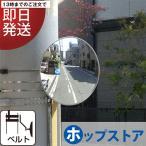 ショッピングミラー ガレージミラー 丸型 錆びない ステンレス製 取付金具付 35A丸 ベルトM 日本製カーブミラー