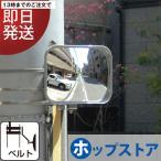 ショッピングミラー ガレージミラー 角型 錆びない ステンレス製 取付金具付 20B角 ベルトM 日本製カーブミラー