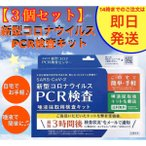PCR検査検査キット 3個セット 日本製メーカー コロナウィルス 自宅で簡単 東亜産業 唾液【在庫有:即納】