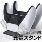 PS5コントローラー用充電スタンド コネクタ分離式 デュアルセンス用充電器 2台同時充電 PlayStation5コントローラー用充電スタンド Type-C端子 HOP-DOBP50505
