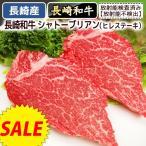 長崎和牛 シャトーブリアン(ヒレステーキ)90g×2枚 黒毛和牛 放射能検査済み