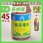 菜種油1.5L 同梱サイズ45 放射能検査済み