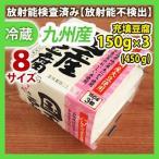 充填豆腐150g×3(450g) 同梱サイズ8 放射能検査済み